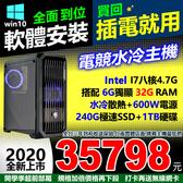 【35798元】全新頂級Intel I7八核32G RAM 6GB獨顯2硬碟搭電競水冷主機三年保可刷分期打卡再送無線網卡