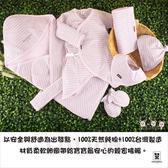 【金安德森】春夏新生兒禮盒-女生款純棉粉色橫條(六件組)