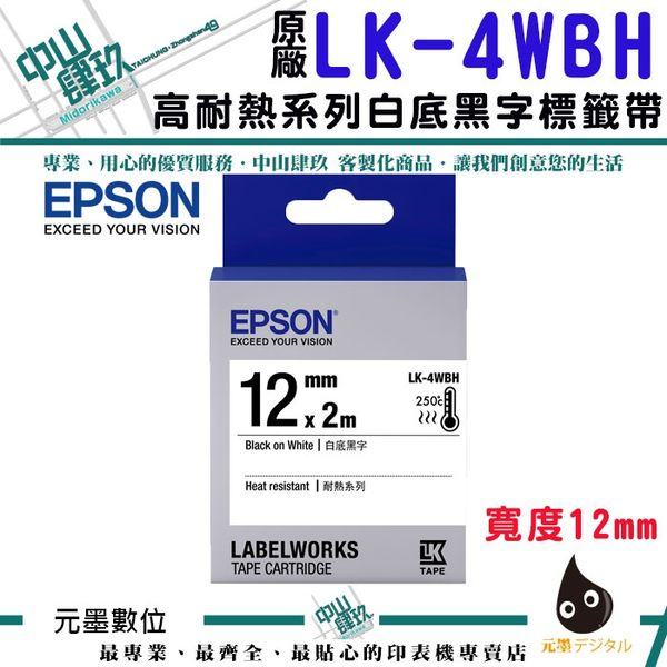 EPSON 12mm 原廠標籤帶 LK-4WBH 高耐熱