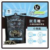 【力奇】VE 就是唯一 -冷凍乾燥貓用零食-小魚乾0.5oz【效期2020.10.18,保有原始食材鮮美】(D002J26)