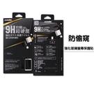 防偷窺 滿版 玻璃貼 Apple iPhone 12 11 Pro XS Max mini XR X SE 鋼化 9H NISDA 保護貼 2.5D 全膠