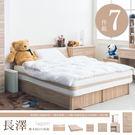 【dayneeds】長澤 橡木紋5尺雙人七件組 床頭箱 加強床底 床頭櫃 衣櫥 三斗櫃 化妝台 化妝椅