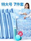 真空壓縮袋真空壓縮袋收納袋被子特大號送電泵棉被衣物抽氣袋6個裝