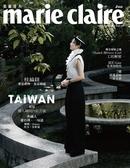 美麗佳人 Marie Claire Taiwan 6月號/2020 第326期