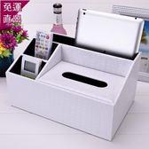 面紙盒家用多功能紙巾盒抽紙盒 茶幾客廳床頭放遙控器收納盒面紙盒創意