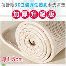 加碼送 蓓舒眠3D立體彈簧透氣水洗涼墊雙人加厚升級版5尺x6.2尺送精裝環保筷