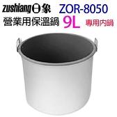 【南紡購物中心】日象  ZOR-8050 營業用電子保溫鍋專用內鍋 (9公升)