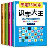 學前1500字全套4冊看圖識字大王學齡前3-5-6歲幼兒園兒童幼小銜接早教卡片全   蜜拉貝爾