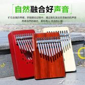 拇指琴卡林巴琴10音8音非洲手指琴KALIMBA母指手撥鋼琴樂器卡林吧 樂芙美鞋