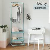 吊衣架 置物架 收納架 衣架【L0125】Dolly雙層置物附輪衣架 完美主義