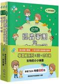 學習樹系列套書:三、四年級(生物的小小樂園)