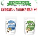 【MonPetit 貓倍麗】天然貓乾糧系列 500g (成貓鮮雞/鮮魚)