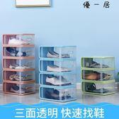塑料鞋子收納盒整理箱家用透明鞋盒子