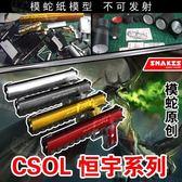 模蛇槍械CSOL反恐精英紙模型武器槍3d立體手工制作圖紙槍械軍事拼