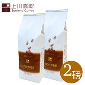 上田 哥倫比亞咖啡(2磅入) / 1磅450g中度3:濾紙手沖、法蘭絨濾布手沖
