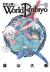 World Embryo~救世之繭~ 09