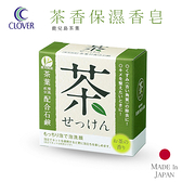 日本 Clover 茶香保濕香皂 80g  鹿兒島茶葉 洗顏皂 洗面皂 肥皂 去角質【YES 美妝】