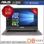 贈★ASUS UX410UF-0073A8550U 14吋 i7-8550U 4核 2G獨顯 FHD筆電(6期零利率)-送Office 365+衣物收納箱