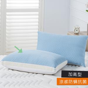 空氣涼感防螨抗菌記憶枕-加高型