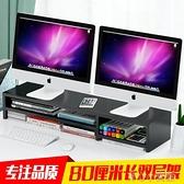 熒屏支架 大螢幕雙顯示器增高電腦桌架雙層加長辦公桌上置物整理鍵盤收納架YYJ 育心館