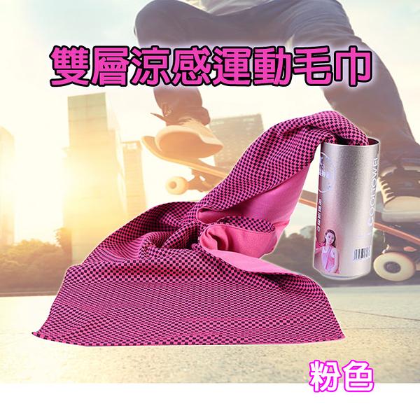 SGS檢測 熱情 桃紅色 涼感巾 雙層涼感運動毛巾 買一送一防曬袖套 專區