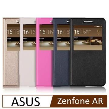 華碩 ASUS ZenFone AR (ZS571KL) 保護套