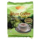 【馬來西亞 金寶】卡布奇諾白咖啡...