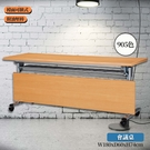 【辦公必備】 會議桌 檯面可掀式 掛式前擋 373-1 (905色) 折疊式 摺疊桌 折合桌 摺疊會議桌 辦公桌