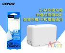 【刷卡】GEPOW 5V 2.4A平板專用【充電頭/充電器手機通用 5V充電器】