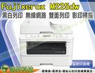 Fujixerox DocuPrint M225dw 黑白無線雷射複合機