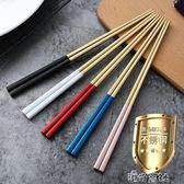 歐式高檔不銹鋼筷子 鍍金個性方形防滑筷家用5雙家庭裝 港仔會社