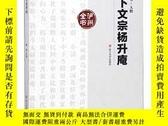全新書博民逛書店天下文宗楊升庵Y315809 夏艷 四川大學 ISBN:9787569026863 出版2018