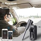 Avantree AH58 一對二藍牙耳機+接收器二合一車用套件(免持藍牙耳機+擴充底座)