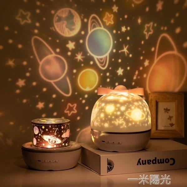 星空投影儀小夜燈創意浪漫夢幻旋轉兒童星星臥室床頭睡眠少女台燈  一米陽光