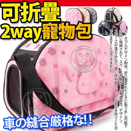 【培菓平價寵物網】DYY》旅遊外出背包EVA便攜可折疊寵物包(手提肩背兩用)-小號35*24*21cm