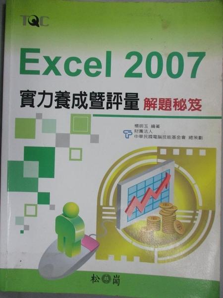 【書寶二手書T9/電腦_E3P】PowerPoint 2003實力養成曁評量_電腦技能基金會