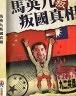 二手書R2YB2011年12月初版《馬英九叛國真相》臺灣團結聯盟97898687