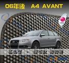 【鑽石紋】06年後 奧迪 A4 Avant 腳踏墊 / 台灣製造 工廠直營 / Audi a4海馬腳踏墊 a4腳踏墊 a4踏墊