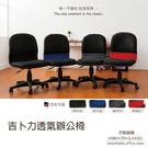 辦公椅/電腦椅/升降椅  吉卜力透氣辦公椅  dayneeds