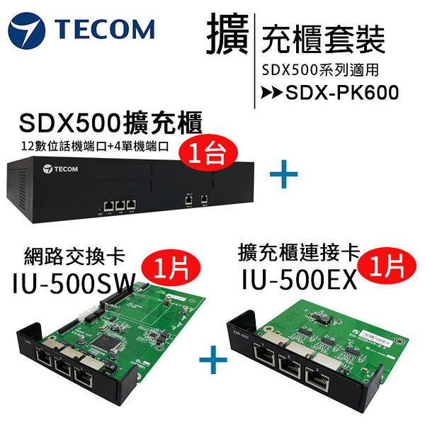 【TECOM 東訊】SDX500 擴充櫃超值套裝-1台SDX500擴充櫃+IU-500SW+IU-500EX◆不含組裝