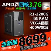【8699元】最新AMD R3-2200G 3.7G四核內建高階獨顯晶片搭配120G SSD硬碟3D手遊模擬器雙開可刷卡