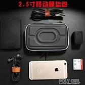 數碼收納包 2.5英寸行動硬盤包保護套希捷保護盒鼠標充電寶整理包東芝wd西部數據收納套 polygirl