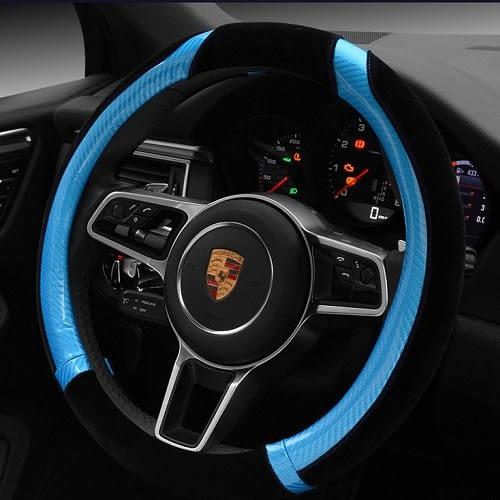 撞色賽車碳纖毛絨方向盤套 冬季專用 方向盤護套 BMW BENZ VW ADUI FORD 沂軒精品 A0186
