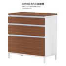 【UHO】艾美爾系統2.8尺三抽餐櫃 免運費 HO18-732-2