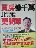 【書寶二手書T1/投資_ZDO】買房賺千萬,比買股更簡單_溫國信