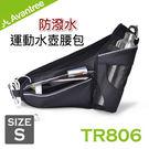 Avantree TR806 防潑水運動水壺腰包 手機運動腰帶包 跑步/馬拉松/自行車適用 -S (25吋~34吋)