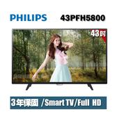 [專案]PHILIPS飛利浦 43吋FHD聯網液晶顯示器+視訊盒43PFH5800..