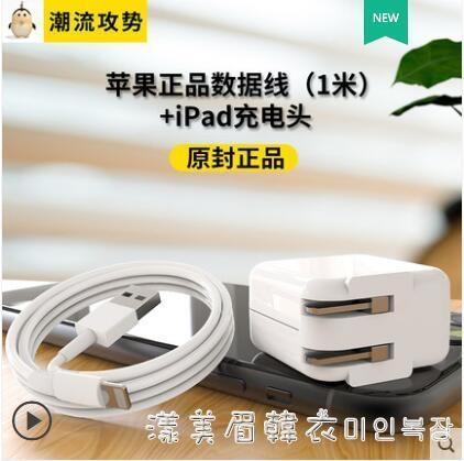 適用于ipad充電器mini/Air/2/3/4/iPhone5/6/7/8手機2A插頭2018正品數據線【美眉新品】