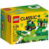 樂高積木LEGO Classic經典系列 10708 綠色創意盒