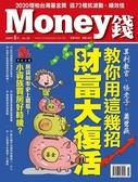 Money錢 5月號/2020 第152期